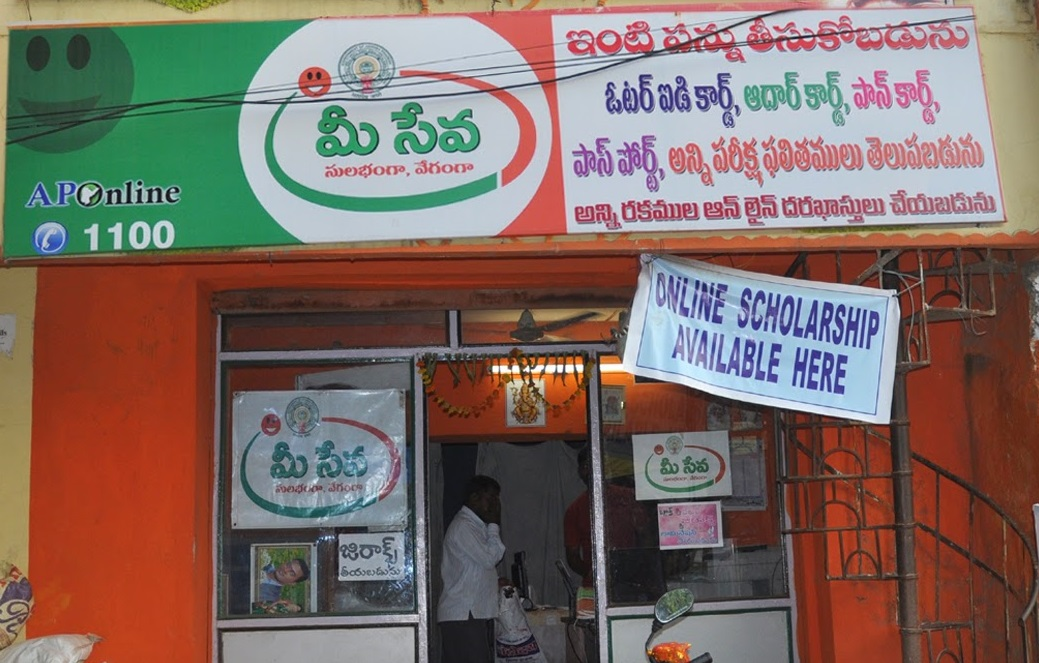 Mee Seva centres call for bandh From 17 jan 2019 | Rjytimes.com