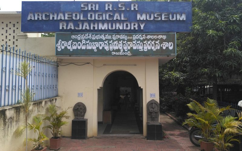 Sri Rallabandi Subba Rao Archaeological Museum, The Most Visiting Place In Rajahmundry